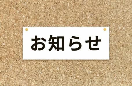 【縮小営業再開のお知らせ】