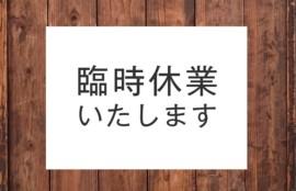 【新型コロナウィルスによる臨時休業のお知らせ】